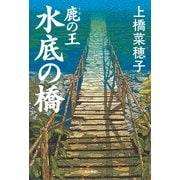 鹿の王 水底の橋(KADOKAWA) [電子書籍]