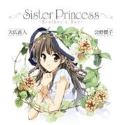Sister Princess ~Brother's Day~(KADOKAWA) [電子書籍]
