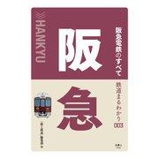 鉄道まるわかり003 阪急電鉄のすべて(天夢人) [電子書籍]