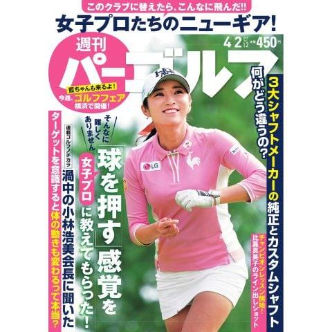 週刊 パーゴルフ 2019/4/2号(グローバルゴルフメディアグループ) [電子書籍]