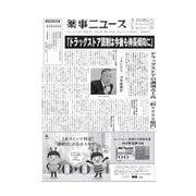 薬事ニュース 2019/03/22(薬事ニュース社) [電子書籍]
