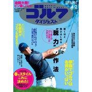 週刊ゴルフダイジェスト 2019/4/2号(ゴルフダイジェスト社) [電子書籍]