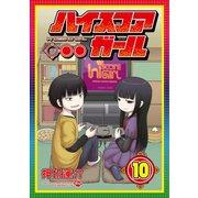 ハイスコアガール 10巻(スクウェア・エニックス) [電子書籍]