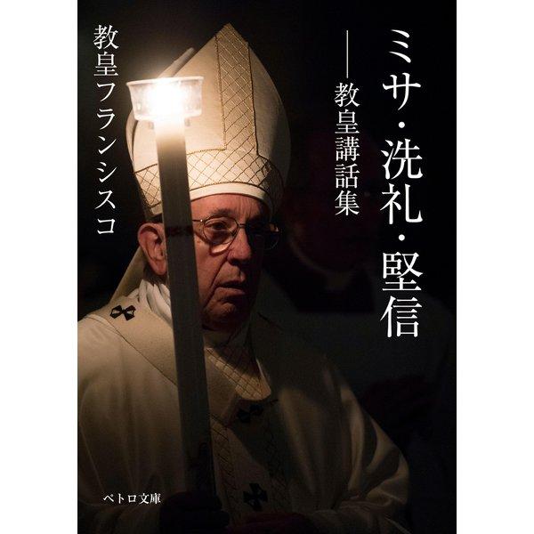 ミサ・洗礼・堅信(カトリック中央協議会) [電子書籍]
