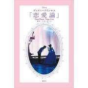 ディズニープリンセス 「恋愛論」 Disney Princess Theory of Love(講談社) [電子書籍]