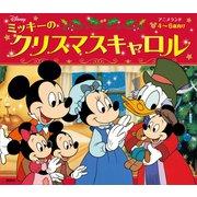 ミッキーのクリスマスキャロル(講談社) [電子書籍]