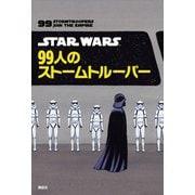 STAR WARS 99人のストームトルーパー(講談社) [電子書籍]