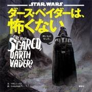 STAR WARS ダース・ベイダーは、怖くない(講談社) [電子書籍]