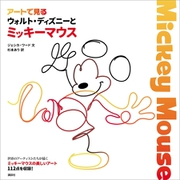 アートで見る ウォルト・ディズニーとミッキーマウス(講談社) [電子書籍]