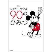 【期間限定価格 2019年7月18日まで】Disney ミッキーマウス 90のひみつ [電子書籍]