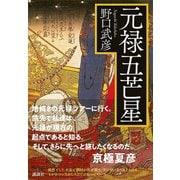 元禄五芒星(講談社) [電子書籍]