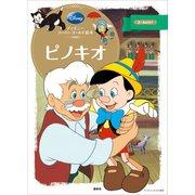 ディズニースーパーゴールド絵本 ピノキオ(講談社) [電子書籍]