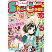 Sho-Comi 2019年8号(2019年3月20日発売)(小学館) [電子書籍]