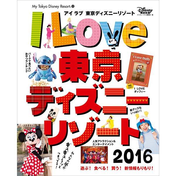 アイ ラブ 東京ディズニーリゾート 2016(講談社) [電子書籍]