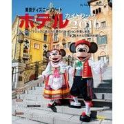 東京ディズニーリゾート ホテルガイドブック 2016(講談社) [電子書籍]