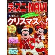 ディズニーNAVI'15 クリスマスspecial(講談社) [電子書籍]