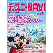 ディズニーNAVI'16 冬のイベント&春休みspecial(講談社) [電子書籍]