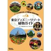 Disney in Pocket 東京ディズニーリゾート植物ガイド(講談社) [電子書籍]