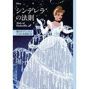 ディズニー シンデレラの法則 Rule of Cinderella 憧れのプリンセスになれる秘訣32(講談社) [電子書籍]