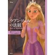 ディズニー ラプンツェルの法則 Rule of Rapunzel 憧れのプリンセスになれる秘訣32(講談社) [電子書籍]