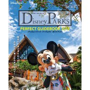 Disney PARKS PERFECT GUIDEBOOK 2018(講談社) [電子書籍]