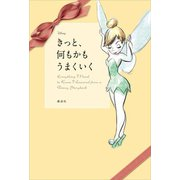 Disney きっと、何もかも うまくいく Eveyrthing I Need to Know I Learned from a Disney Storybook(講談社) [電子書籍]