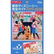 東京ディズニーシー完全ガイド 2019-2020(講談社) [電子書籍]