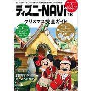 ディズニーNAVI'18 クリスマス完全ガイド(講談社) [電子書籍]