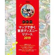 パッと見てすぐわかる! マップで歩く東京ディズニーリゾート 2019(講談社) [電子書籍]