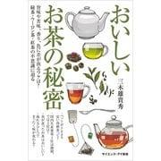 おいしいお茶の秘密(SBクリエイティブ) [電子書籍]