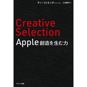 Creative Selection Apple 創造を生む力(サンマーク出版) [電子書籍]