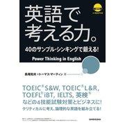 【音声DL付】英語で考える力。40のサンプル・シンキングで鍛える!(三修社) [電子書籍]