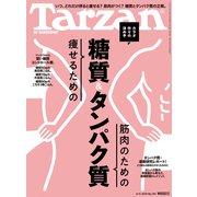 Tarzan (ターザン) 2019年 4月11日号 No.761 (痩せるための糖質&筋肉のためのタンパク質)(マガジンハウス) [電子書籍]