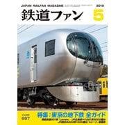 鉄道ファン2019年5月号(交友社) [電子書籍]