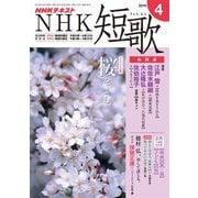 NHK 短歌 2019年4月号(NHK出版) [電子書籍]