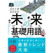 2019-2020 未来のビジネス基礎用語(日経BP社) [電子書籍]