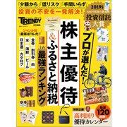 株主優待&ふるさと納税最強ランキング(日経BP社) [電子書籍]