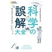 科学の誤解大全(日経ナショナルジオグラフィック社) [電子書籍]