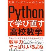 文系プログラマーのためのPythonで学び直す高校数学(日経BP社) [電子書籍]