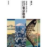 浮世絵と写真で歩く 江戸東京散歩(KADOKAWA) [電子書籍]