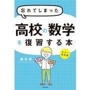 カラー改訂版 忘れてしまった高校の数学を復習する本(KADOKAWA) [電子書籍]
