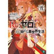 Re:ゼロから始める異世界生活 19(KADOKAWA) [電子書籍]