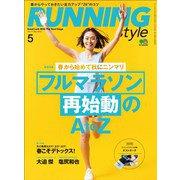 Running Style 2019年5月号 Vol.117(エイ出版社) [電子書籍]