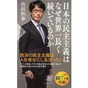 日本の民主主義はなぜ世界一長く続いているのか(PHP研究所) [電子書籍]