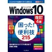 できるポケット Windows 10 困った! &便利技215 改訂4版(インプレス) [電子書籍]