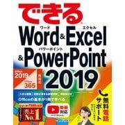 できるWord&Excel&PowerPoint 2019 Office 2019/Office 365両対応(インプレス) [電子書籍]