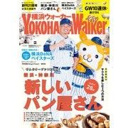 YokohamaWalker横浜ウォーカー2019年4月号(KADOKAWA) [電子書籍]