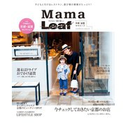 京都・滋賀 子どもと一緒が楽しい Mama Leaf(リーフ・パブリケーションズ) [電子書籍]