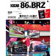 XaCAR 86 & BRZ Magazine 2019年4月号(交通タイムス社) [電子書籍]