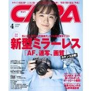 CAPA(キャパ) 2019年4月号(学研プラス) [電子書籍]